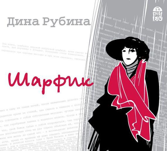 Дина Рубина - Шарфик (новелла, читает автор)