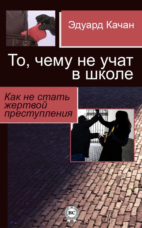 Владимир Токарев Стратегическая экспресс-диагностика. Книга 2 – Опасности ивозможности вовнешней среде