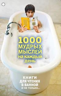 - 1000 мудрых мыслей на каждый день
