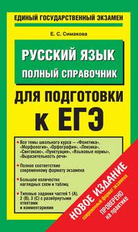 - Русский язык. Полный справочник для подготовки к ЕГЭ