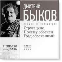Быков, Дмитрий  - Лекция «Стругацкие. Почему обречен Град обреченный»
