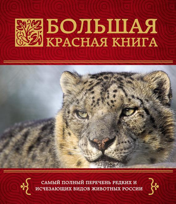 Оксана Скалдина Большая Красная книга бологова в моя большая книга о животных 1000 фотографий