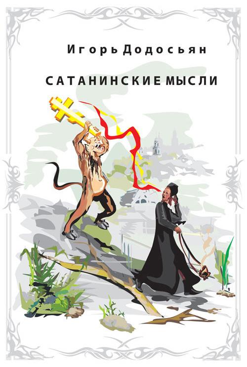Игорь Додосьян Сатанинские мысли хочу купить дом в октябрьском башкирии
