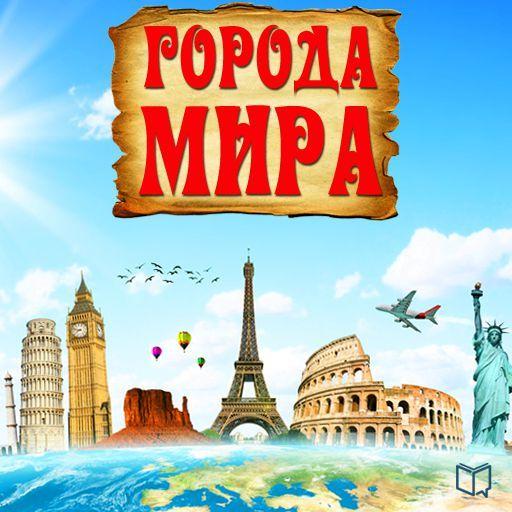 Джексон Рид Города мира лучшие музеи музеи флоренции цифровая версия