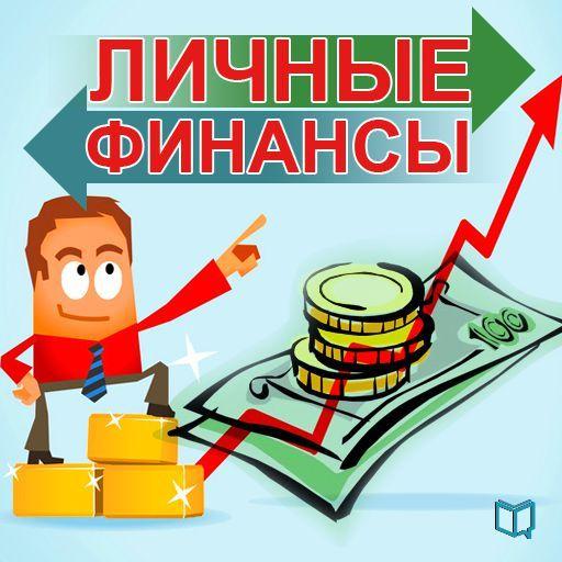Кристиан Мэддок Личные финансы майкл соснин личные финансы
