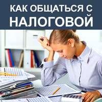 Волкова, Елена  - Как общаться с Налоговой