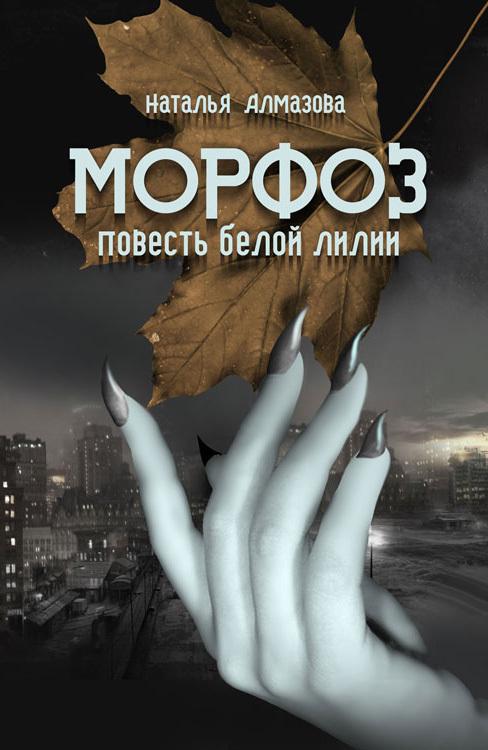 занимательное описание в книге Наталья Алмазова