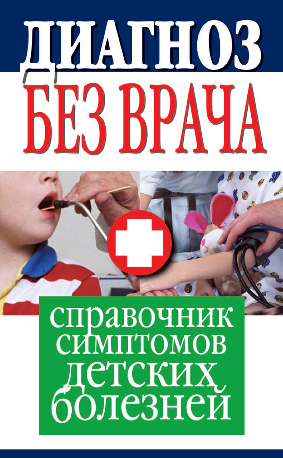 Юлия Платицина - Диагноз без врача. Справочник симптомов детских болезней