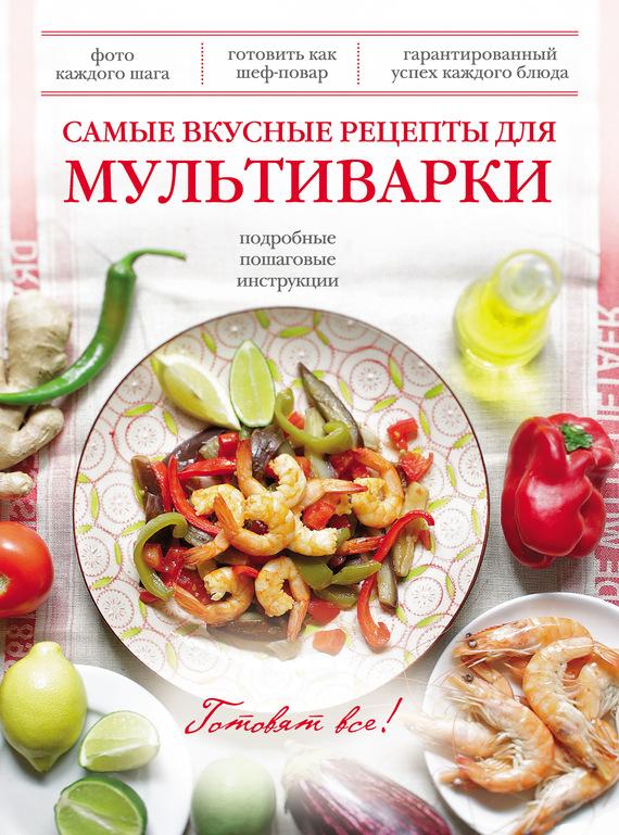 Отсутствует Самые вкусные рецепты для мультиварки самые вкусные рецепты книга для записей