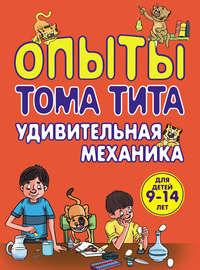 Зарапин, Виталий  - Опыты Тома Тита. Удивительная механика
