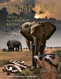 Смит, Уилбур  - Охота за слоновой костью