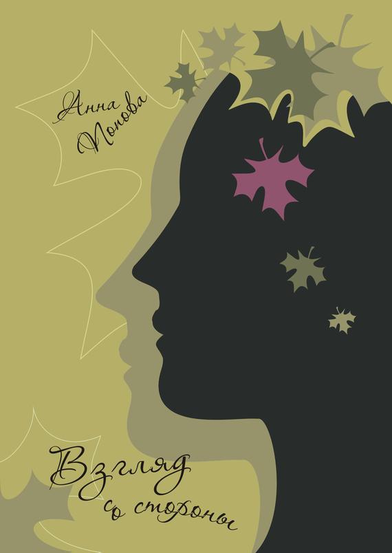 Анна Попова - Взгляд со стороны (сборник)