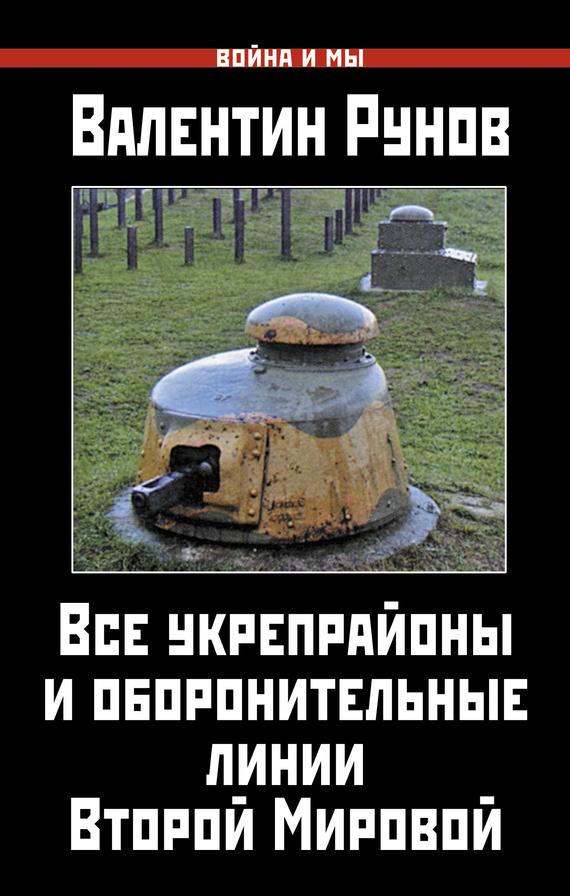 Валентин Рунов Все укрепрайоны и оборонительные линии Второй Мировой логачев а капитан госбезопасности линия маннергейма