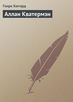 Аллан Кватермэн