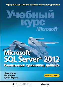Microsoft® SQL Server® 2012. Реализация хранилищ данных. Учебный курс Microsoft (+CD)