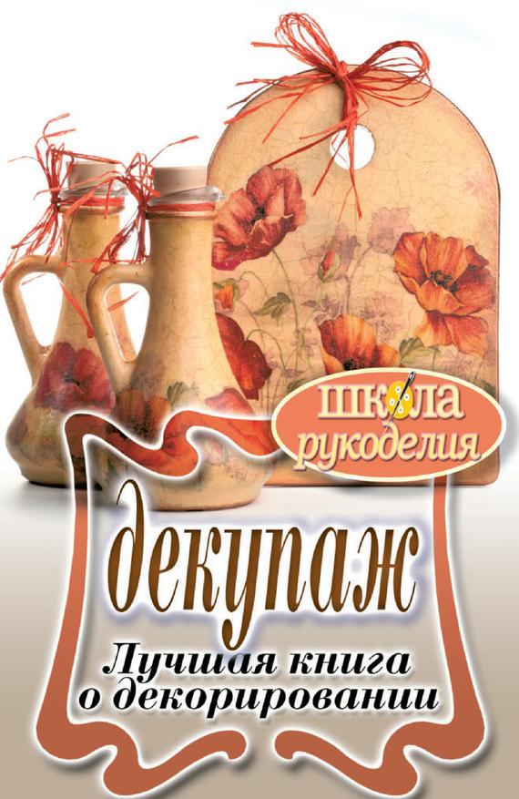 С. Ю. Ращупкина Декупаж. Лучшая книга о декорировании ваш дом