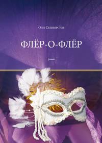 Селиверстов, Олег  - Флёр-о-Флёр