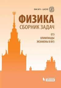 Вишнякова, Е. А.  - Физика. Сборник задач. Учебно-методическое пособие