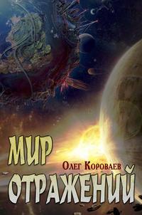 Короваев, Олег  - Мир Отражений