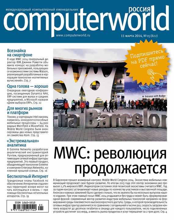 Журнал Computerworld Россия №05/2014