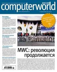 системы, Открытые  - Журнал Computerworld Россия №05/2014