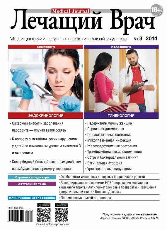 Открытые системы Журнал «Лечащий Врач» №03/2014 открытые системы журнал лечащий врач 03 2017