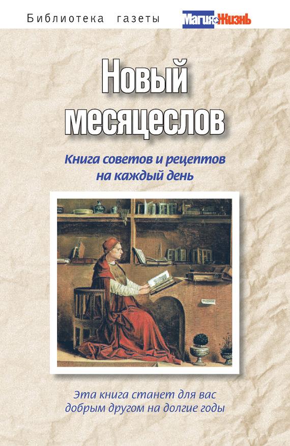 Новый месяцеслов. Книга советов и рецептов на каждый день