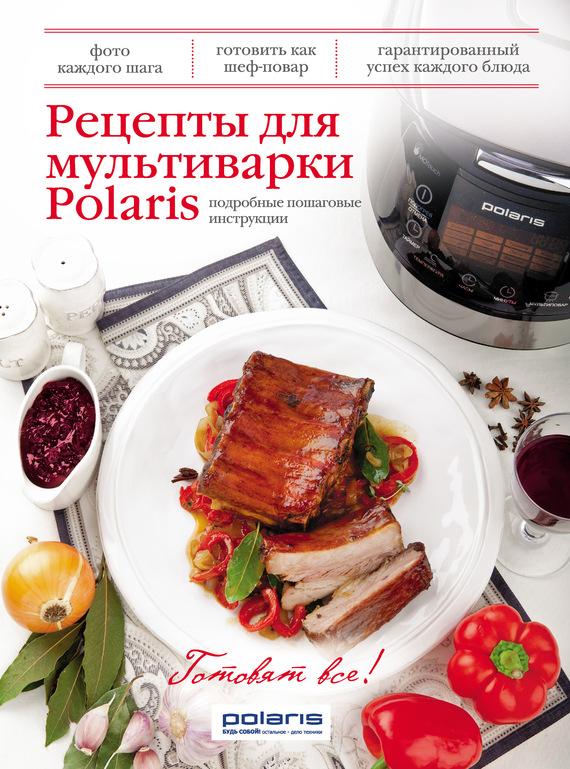 Отсутствует Рецепты для мультиварки Polaris мультиварка polaris pmc 0558ad black