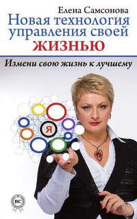 Самсонова, Елена  - Новая технология управления своей жизнью