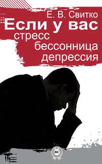 Свитко, Елена  - Если у вас стресс, бессонница, депрессия