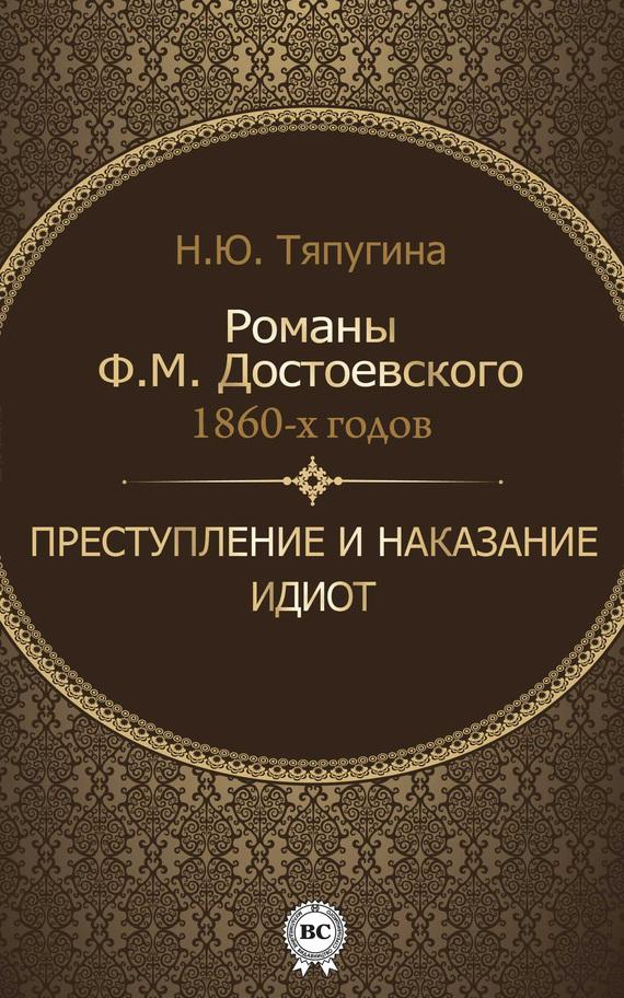 Н. Ю Тяпугина Романы Ф. М. Достоевского 1860-х годов: «Преступление и наказание» и «Идиот»