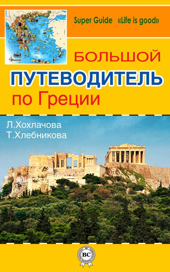 Татьяна Хлебникова Большой путеводитель по Греции