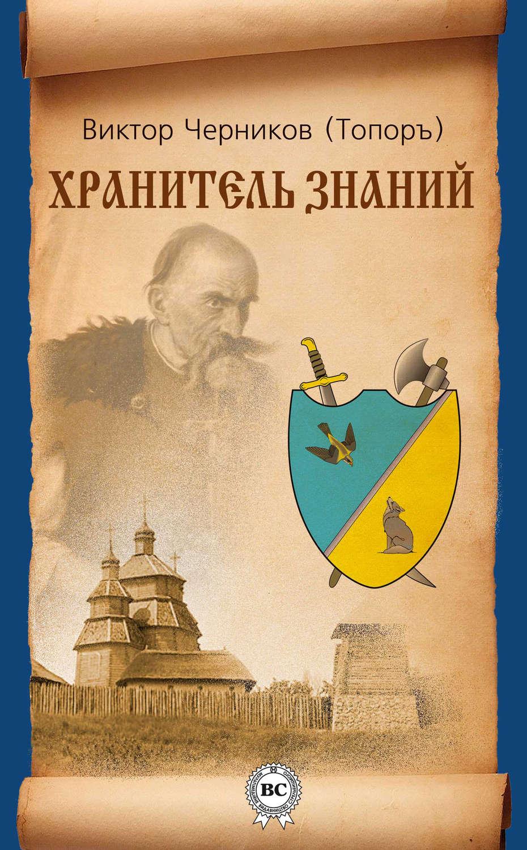 Книга казачий спас скачать бесплатно