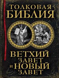 Лопухин, Александр  - Толковая Библия. Ветхий Завет и Новый Завет