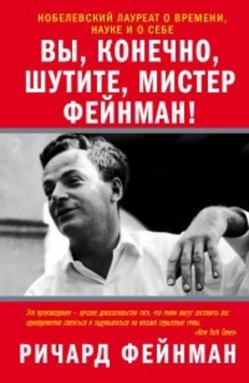 продаж вы конечно шутите мистер фейнман отзывы Вопросы заказы Наследуется