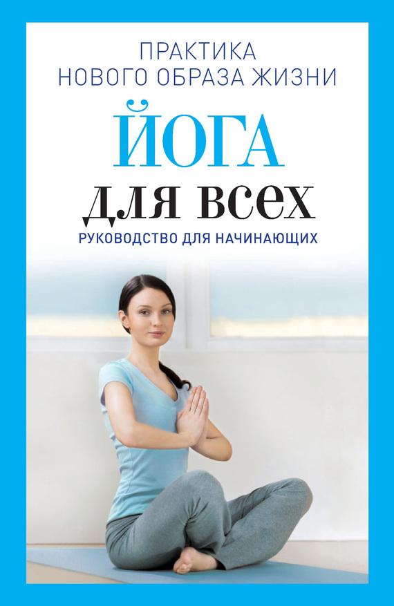 Наталья Панина Йога для всех. Руководство для начинающих панина н йога для всех руководство для начинающих