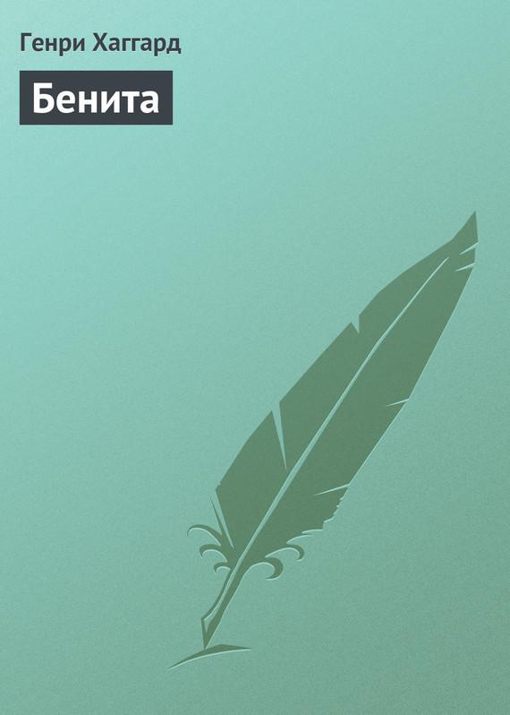 бесплатно книгу Генри Хаггард скачать с сайта