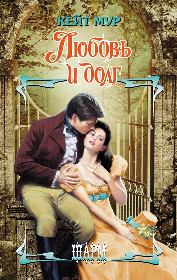 Обложка книги Любовь и долг, автор Мур, Кейт
