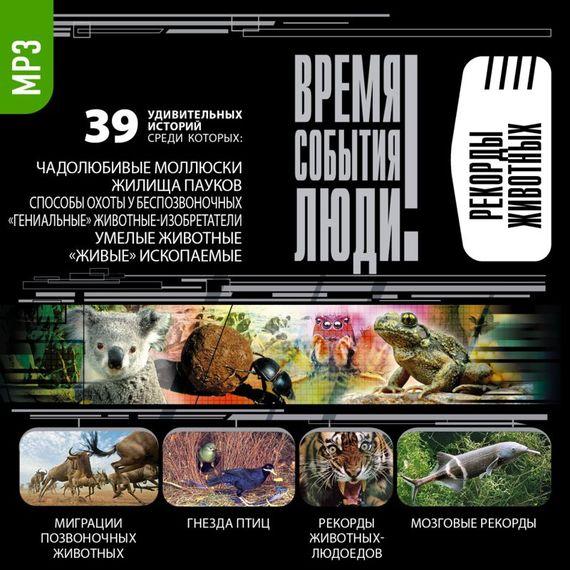 Сборник Рекорды животных