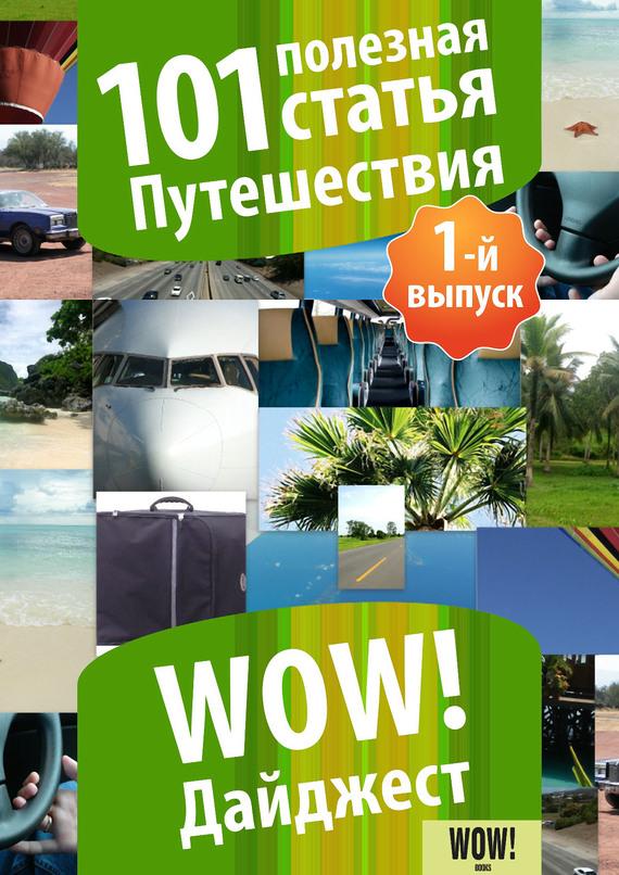 Отсутствует 101 полезная статья. Путешествия. 1-й выпуск путешествия