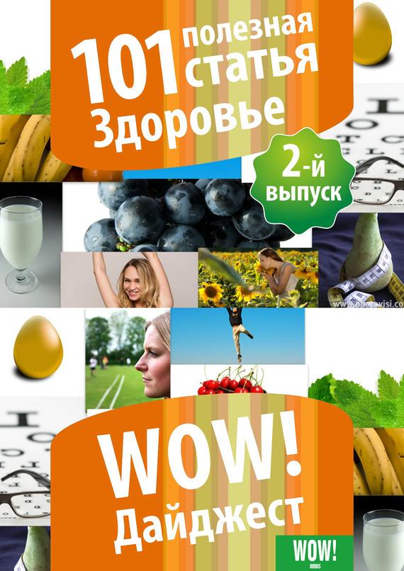 101 полезная статья. Здоровье. 2-й выпуск