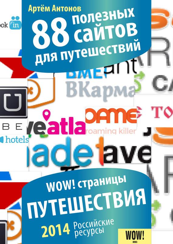 Артём Антонов 88 полезных сайтов для путешествий