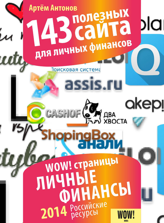 Артём Антонов 143 полезных сайта для личных финансов