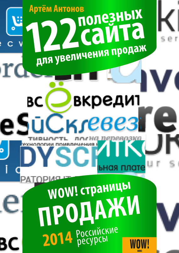 Артём Антонов 122 полезных сайта для увеличения продаж