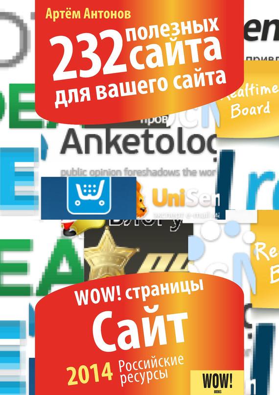 Артём Антонов 232 полезных сайта для вашего сайта видео уроки о верстке продвижение создание сайтов