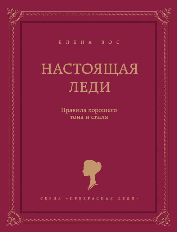 яркий рассказ в книге Елена Вос