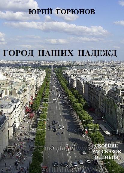 Город наших надежд (сборник)