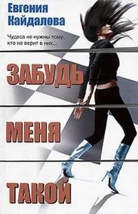 Кайдалова, Евгения  - Забудь меня такой