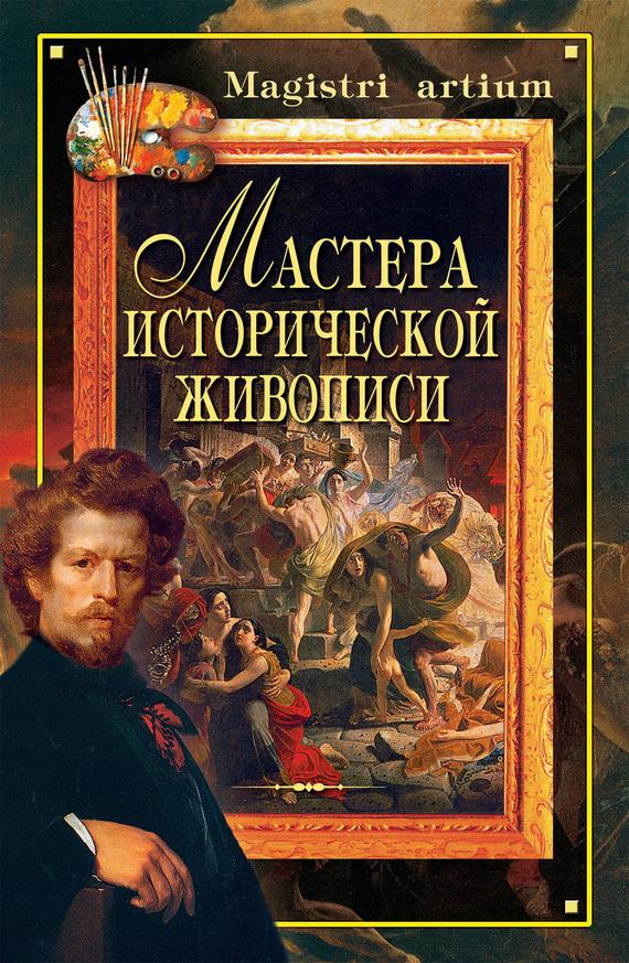Отсутствует Мастера исторической живописи как торговое место в мтв