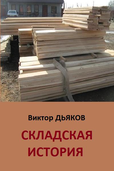 Виктор Дьяков Складская история